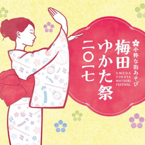 梅田ゆかた祭り