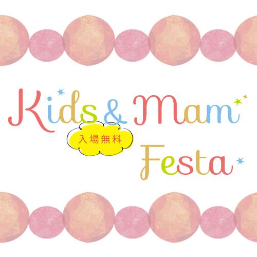 Kids&Mam Festa