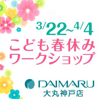 大丸神戸 こども春休みイベント