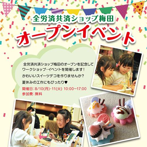 全労済共済ショップ梅田オープンイベント