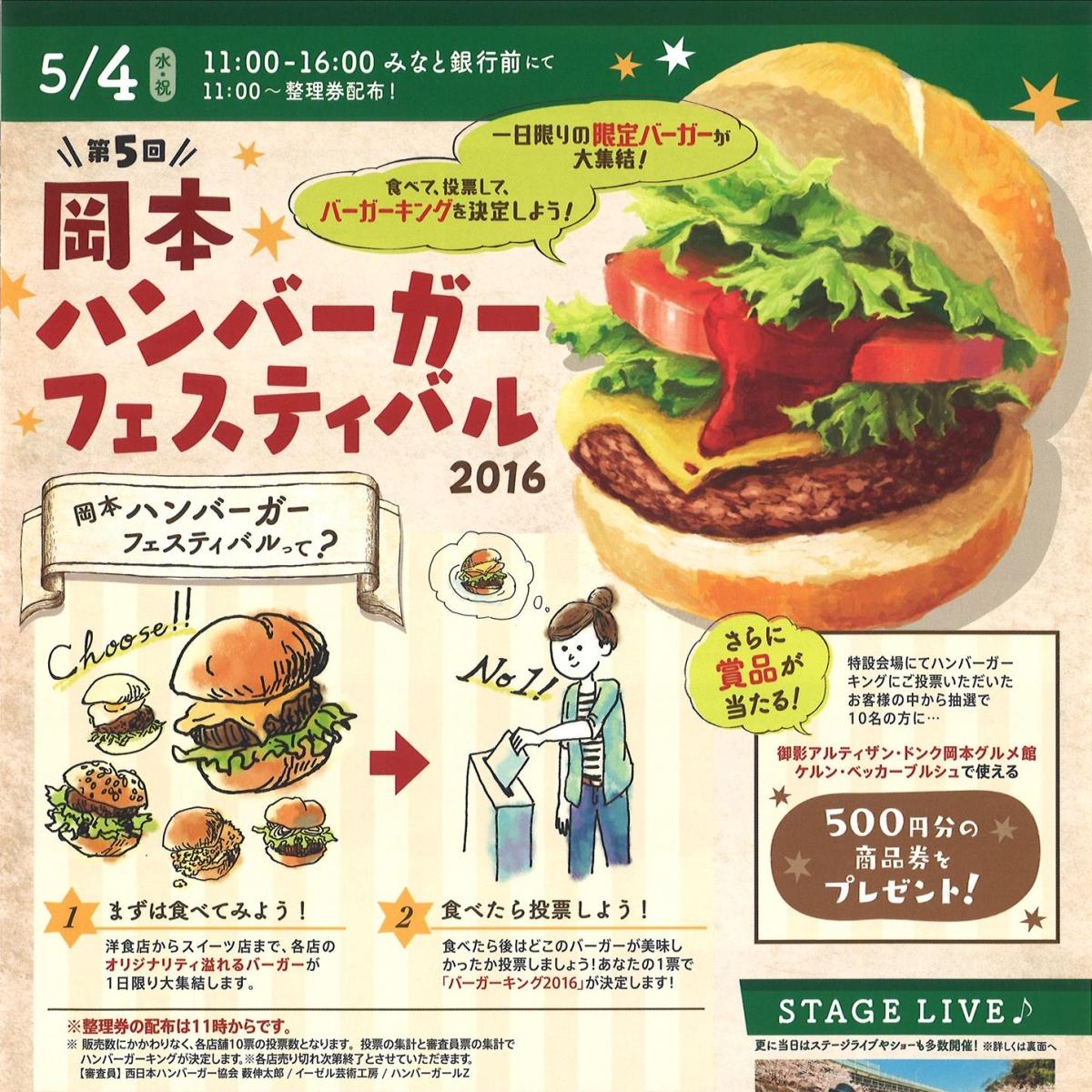 岡本ハンバーガーフェスティバル2016