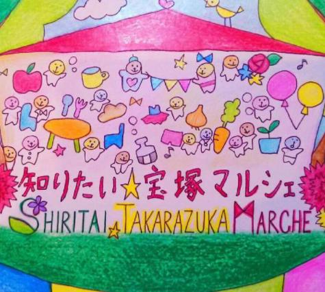 第2回知りたい☆宝塚マルシェ 同時開催!子どもの習い事フェスタ