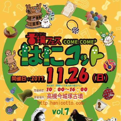 come come*はにコット