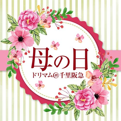 母の日 千里阪急×Dreamam