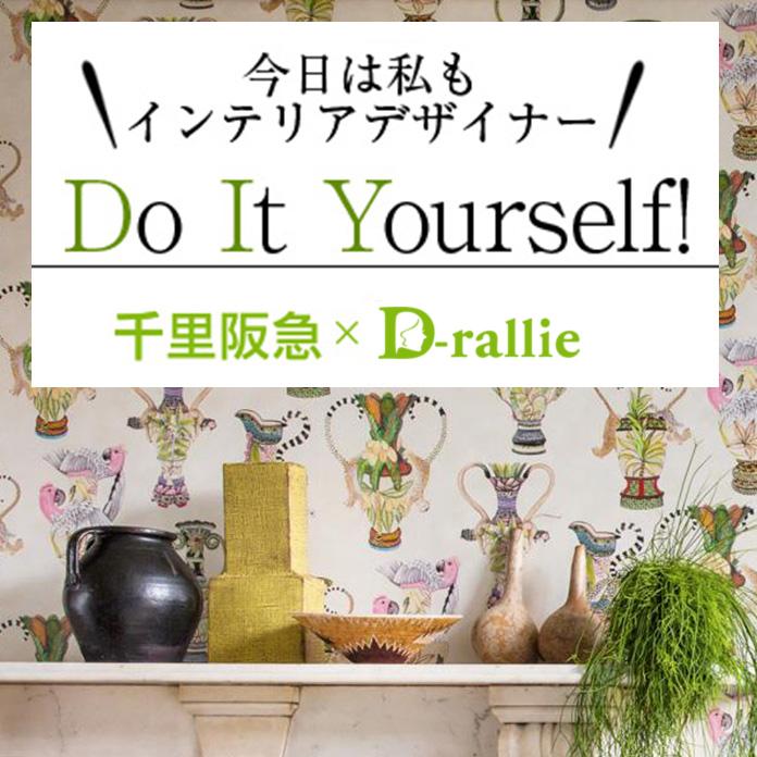 今日は私もインテリアデザイナー Do It Yourself!