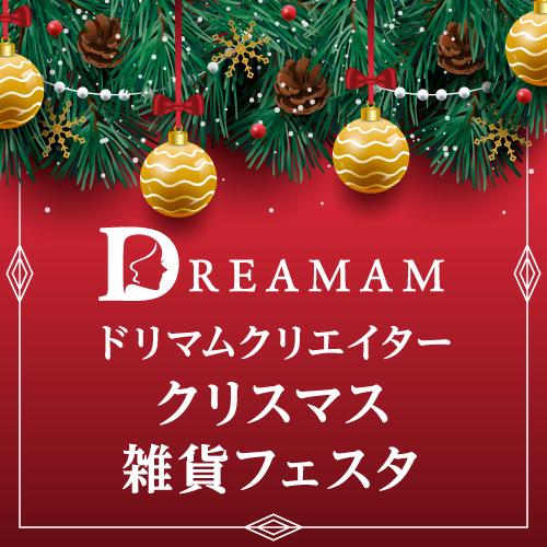 ドリマムクリエイタークリスマス雑貨フェスタ