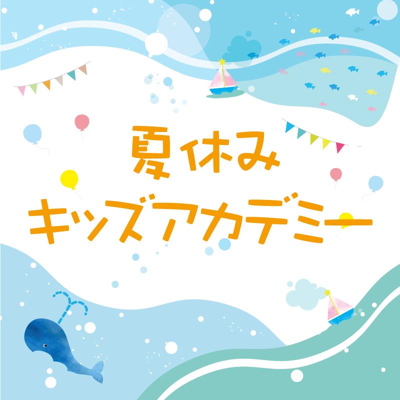 夏休みキッズアカデミー