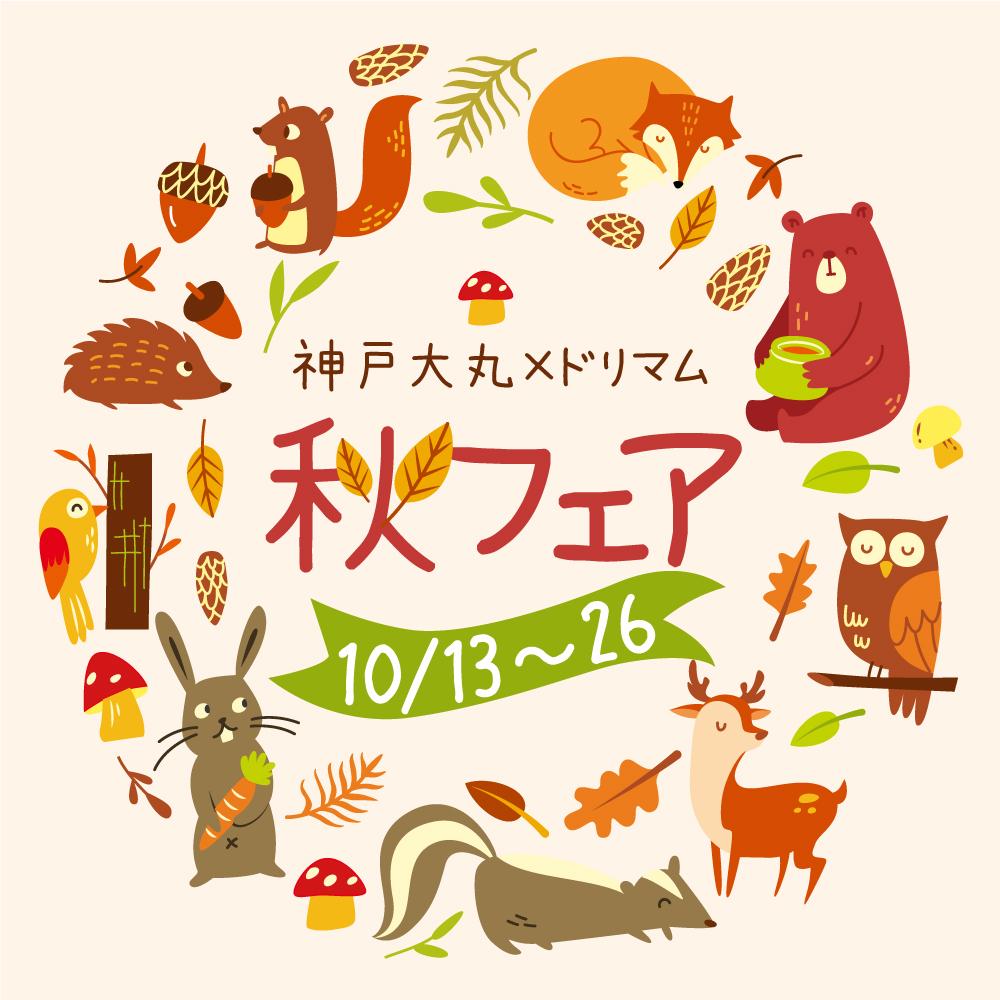 神戸大丸×ドリマム 秋フェア